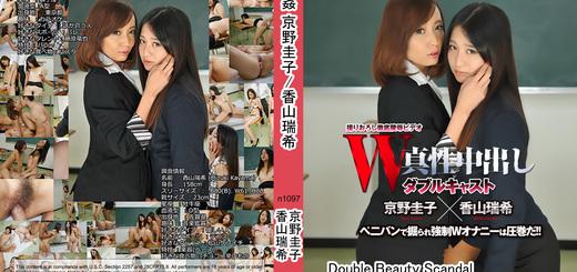 W姦 京野圭子/香山瑞希 Keiko Itou